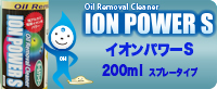 ion_powers